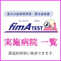 fimA TESTの実施病院一覧(都道府県別)